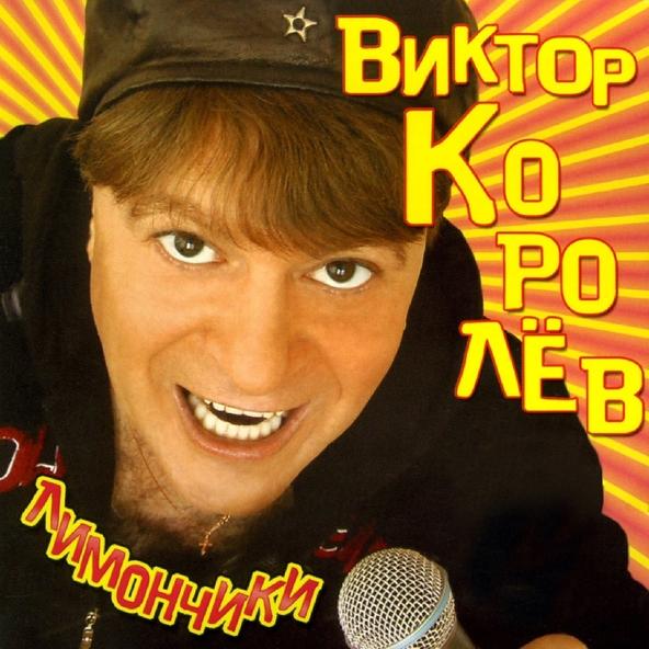 Виктор Королёв: слушать песни онлайн бесплатно - скачать ...
